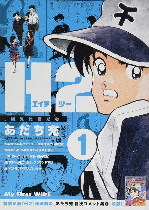book_H2_w_1