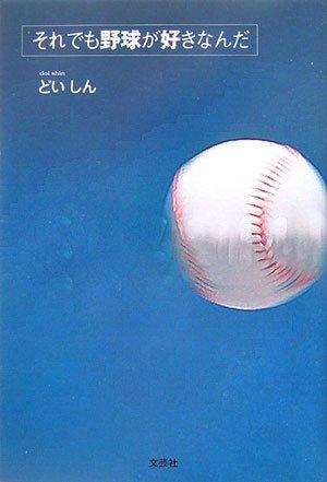 book_yakyuu_10