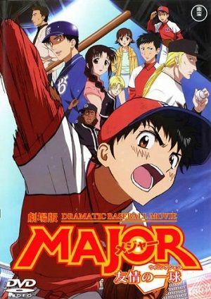 平成で1番有名且つ面白い野球アニメはメジャーでいいよね?