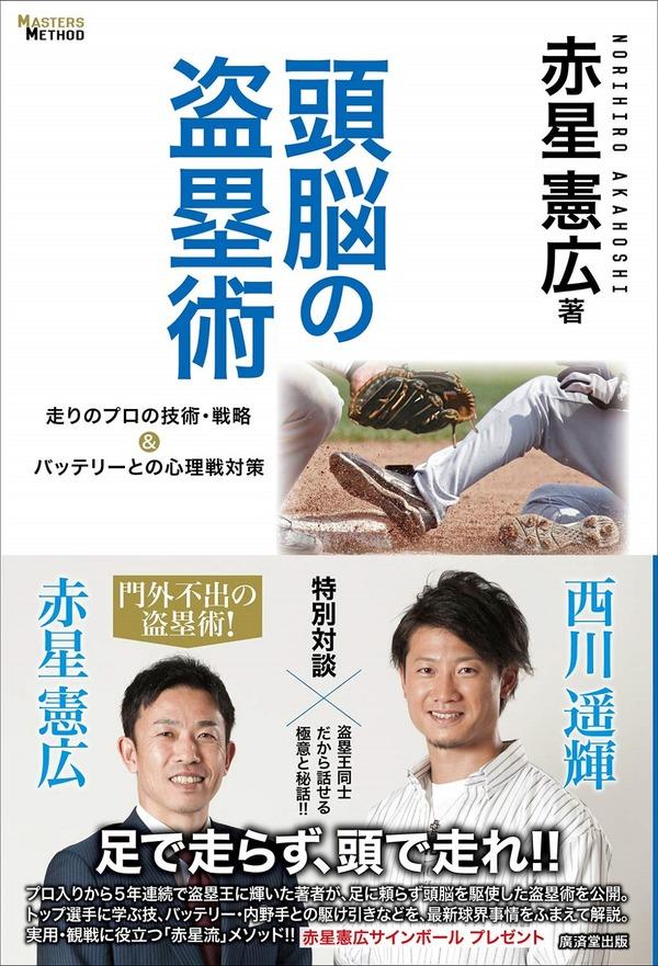 book_akahoshi_1