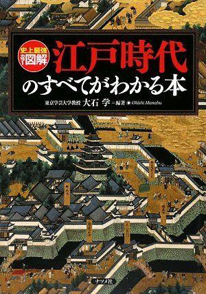 book_edo_1