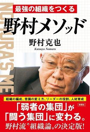book_nomurakatsuya_7