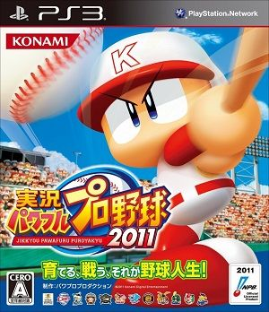 game_pawapuro2011_1