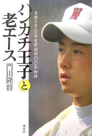 book_hankachi_1