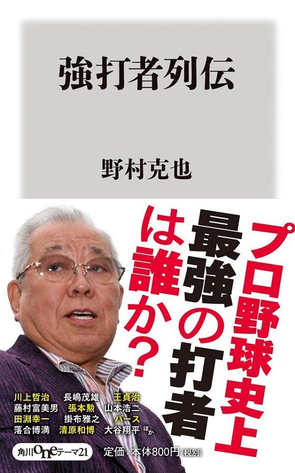 book_nomurakatsuya_22