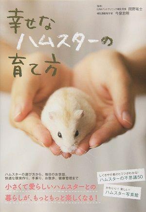 book_hamusuta_1