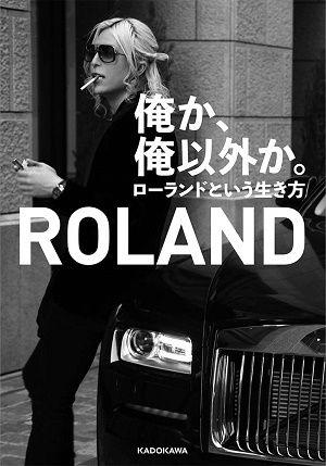 book_roland_1