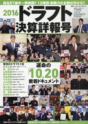 book_dorafuto2016_1