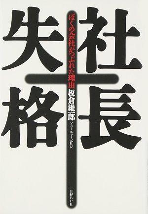 book_syatyou_1