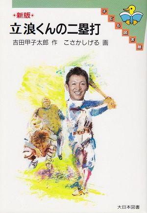 book_hosinokun_taunami_1