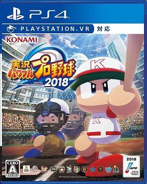 game_pawapuro2018_3