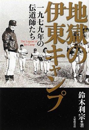 book_itoukyannpu_1