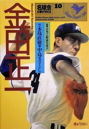 book_kaneda_2