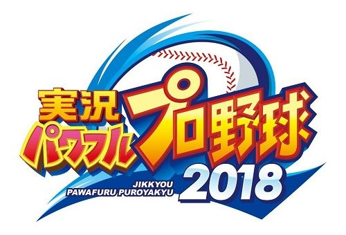 game_pawapuro2018_1