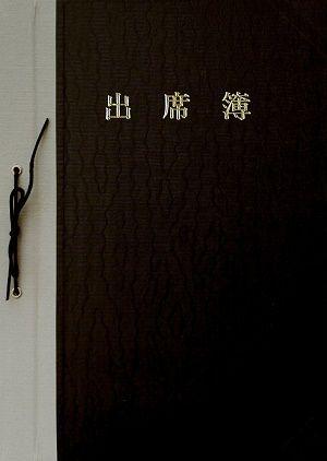 book_syussekibo_1