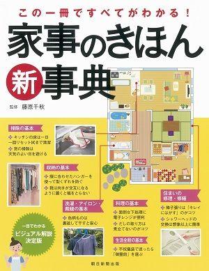 book_kaji_1