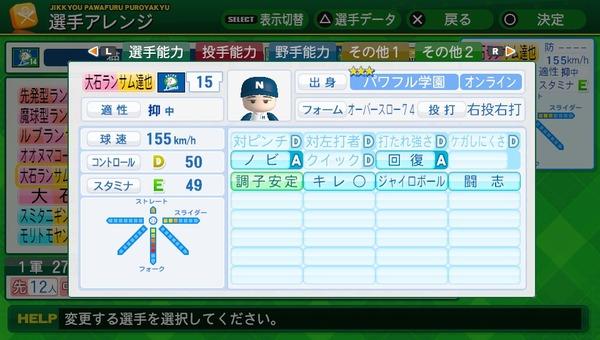 大石達也 (野球)の画像 p1_13
