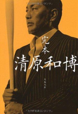 book_kiyohara_2