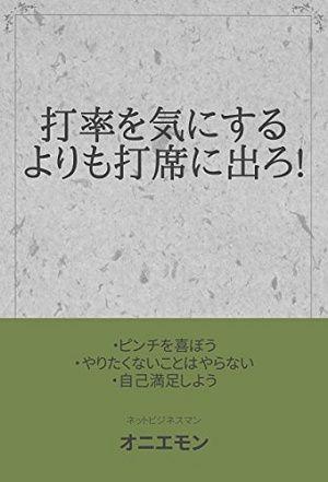 book_daritsu_1