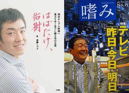 book_saitoh_sekiguchi