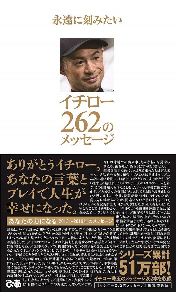 book_ichiro_16