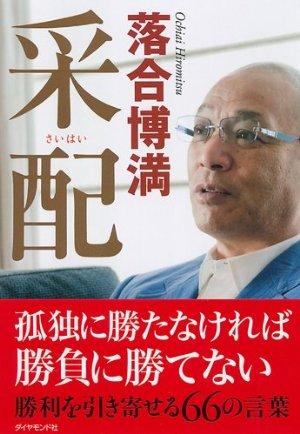 book_ochiai_2