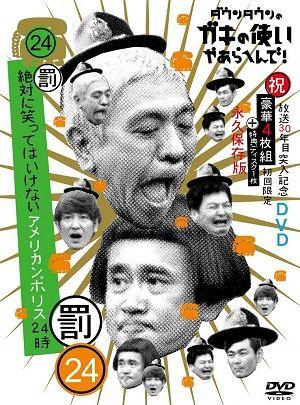 dvd_gakinotsukai_24_1