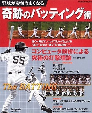 book_batting_2