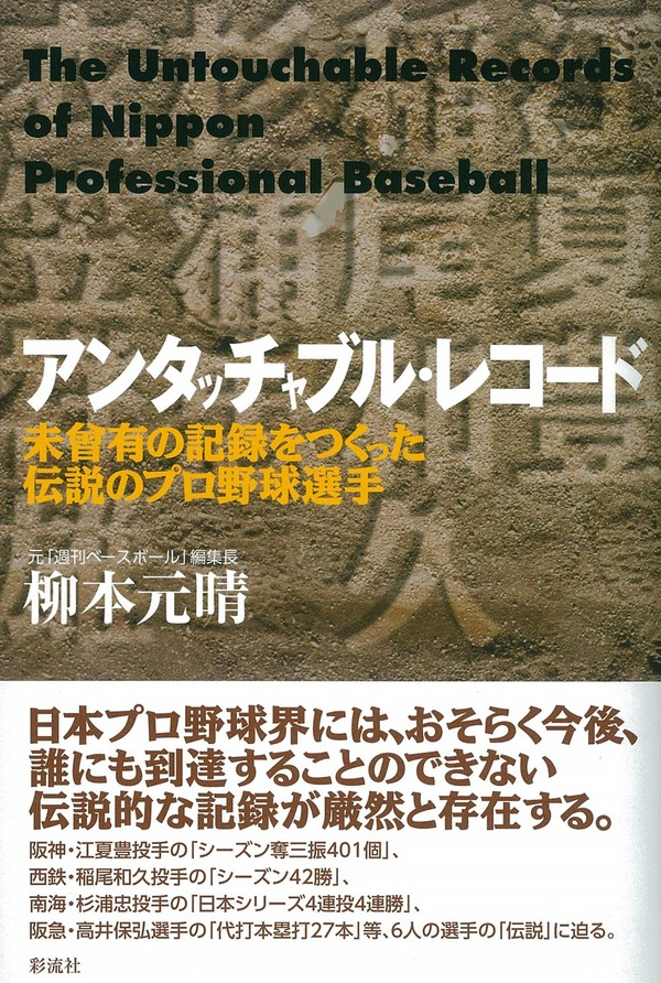 book_yakyuu_anta_1