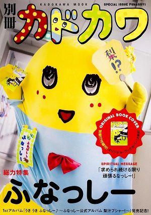 book_funasshi_1