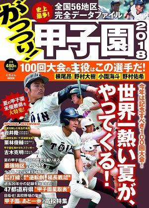 book_koushien2018_2