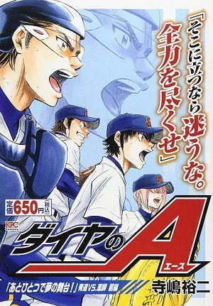 book_daiyanoa_yaku_1