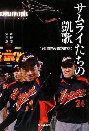 book_samuraij_3