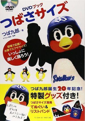 dvd_tsubakurou_1