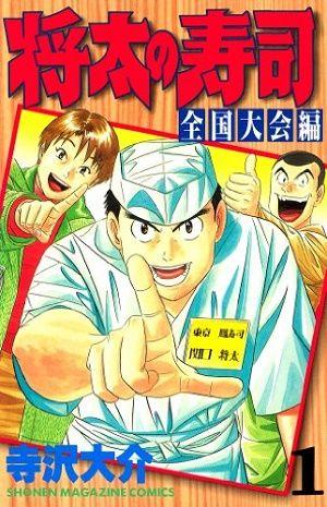 book_syoutanosushi1_zenkoku_1
