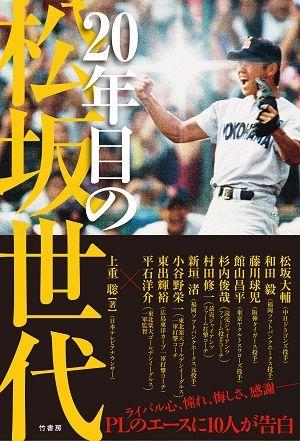 book_matsuzakasedai_2