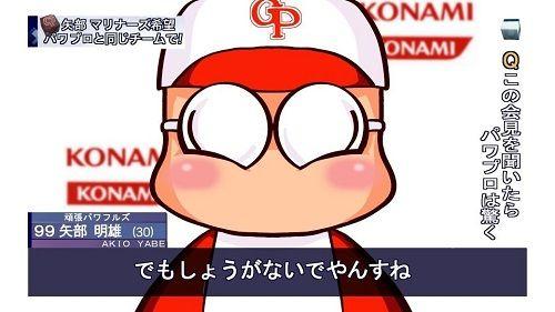 game_pawapuro_yabe_1