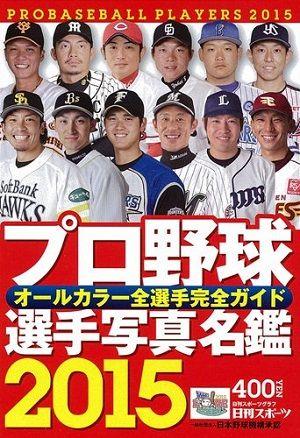 book_sensyumeikan2015_2