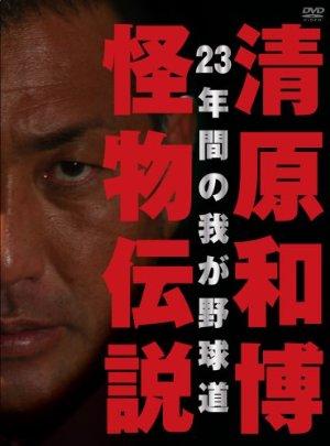 book_kiyohara_6