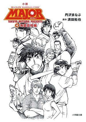佐藤寿也をパシリに使える米倉とかいう最強捕手