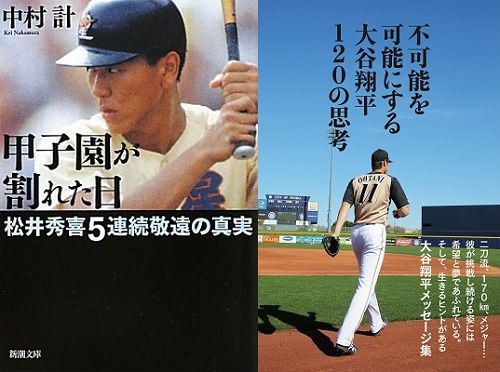 3大 野球漫画みたいな出来事「5打席連続敬遠」「大谷翔平」あと一つは?