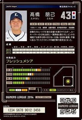 L_043_takahashi_2
