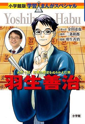 book_habu_1