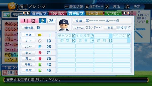 【パワプロ】投手でもキチンと打者能力を査定してほしい