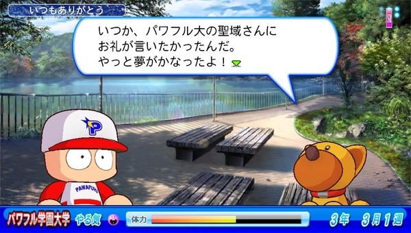 【悲報】ワイパワプロ、大学進路に悩む