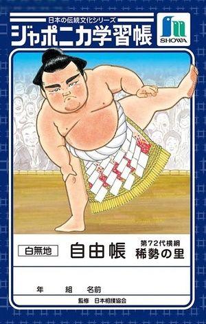 book_kisenosato_2