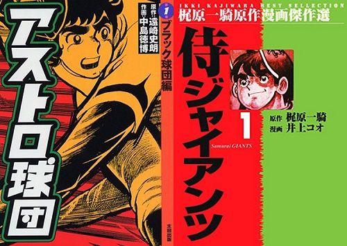book_asutorokyuudann_samurai_1