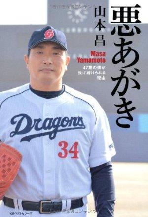 D_034_yamamotomasa_3