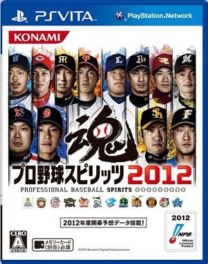 game_purosupi2012_1