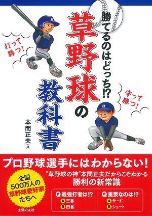 book_kusayakyuu_2
